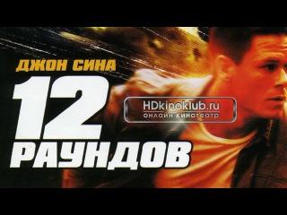 Фильм 12 раундов (2009) Брайан Дж. Уайт, Гонсало Менендес, Эйдан Гиллен 6 боевик,криминал,триллер****(4.02)